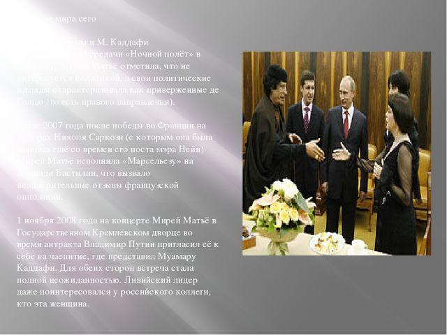 Сильные мира сего С В. В. Путиным и М. Каддафи В интервью для передачи «Ночно...