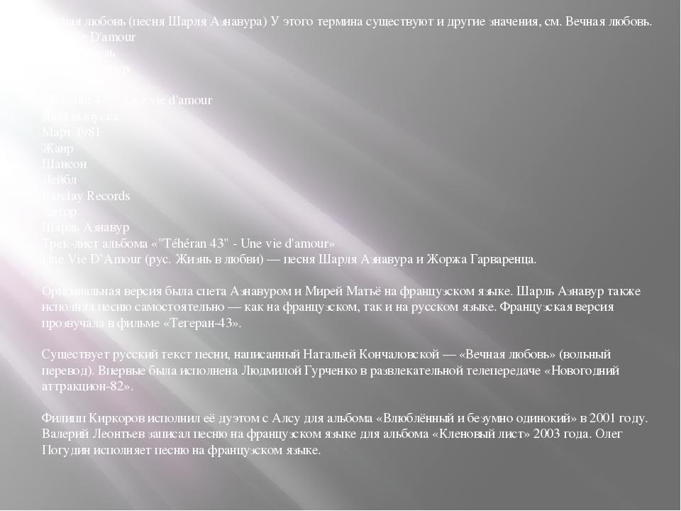 Вечная любовь (песня Шарля Азнавура) У этого термина существуют и другие знач...