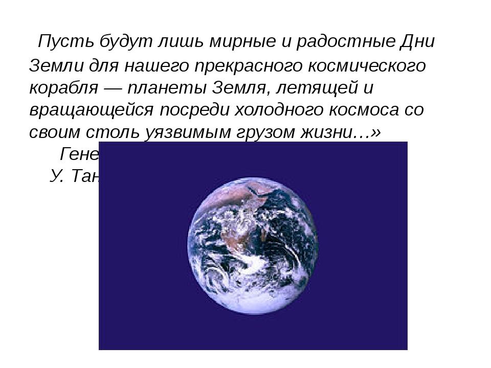 Пусть будут лишь мирные и радостные Дни Земли для нашего прекрасного космиче...
