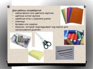 Для работы потребуется: набор белого или цветного картона цветные нитки/ мули
