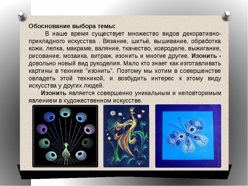 Обоснование выбора темы: В наше время существует множество видов декоративно-...