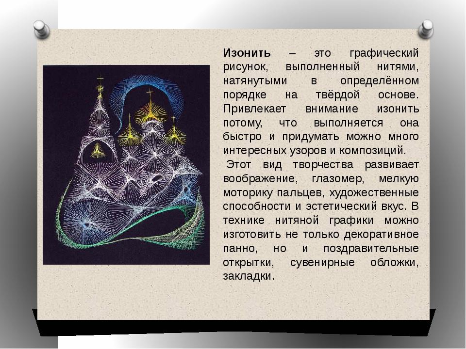 Изонить – это графический рисунок, выполненный нитями, натянутыми в определён...