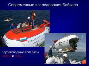 Современные исследования Байкала Глубоководные аппараты Мир-1 и Мир-2