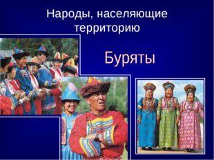 Народы, населяющие территорию