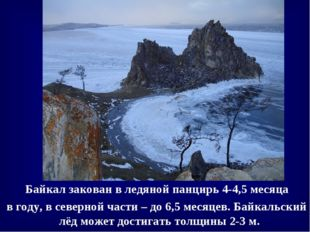 Байкал закован в ледяной панцирь 4-4,5 месяца в году, в северной части – до