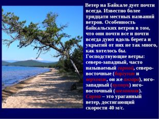 Ветер на Байкале дует почти всегда. Известно более тридцати местных названий