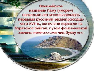 Эвенкийское название Ламу(«море») несколько лет использовалось первыми русс