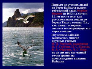 Первым из русских людей на берег Байкала вышел тобольский казак Курбат Ивано
