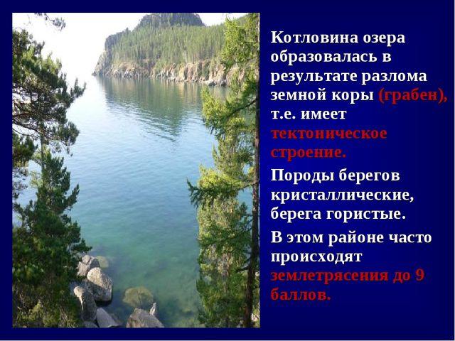 Котловина озера образовалась в результате разлома земной коры (грабен), т.е....