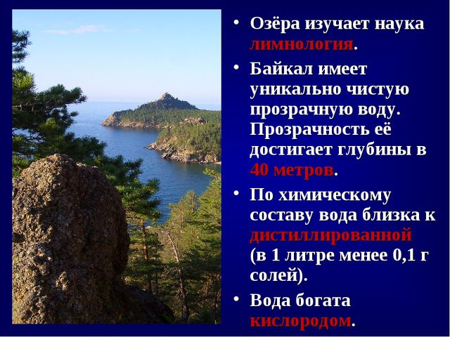 Озёра изучает наука лимнология. Байкал имеет уникально чистую прозрачную воду...