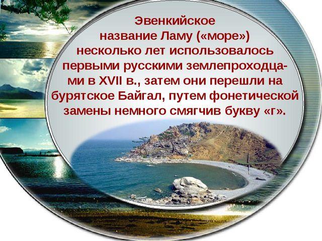 Эвенкийское название Ламу(«море») несколько лет использовалось первыми русс...