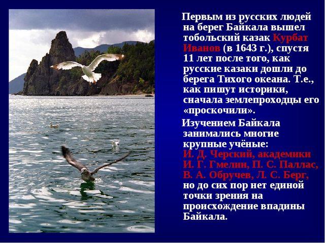 Первым из русских людей на берег Байкала вышел тобольский казак Курбат Ивано...