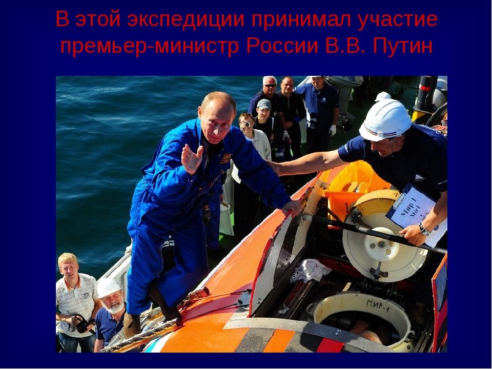 В этой экспедиции принимал участие премьер-министр России В.В. Путин