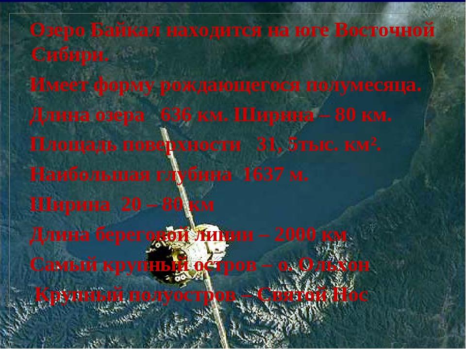 Озеро Байкал находится на юге Восточной Сибири. Имеет форму рождающегося пол...