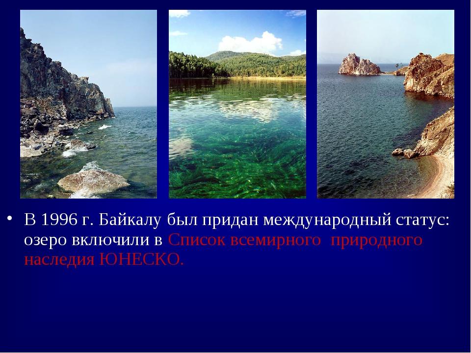 В 1996 г. Байкалу был придан международный статус: озеро включили в Список вс...