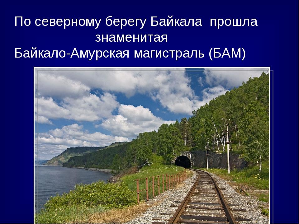 По северному берегу Байкала прошла знаменитая Байкало-Амурская магистраль (Б...