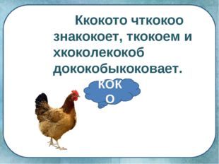 Ккокото чткокоо знакокоет, ткокоем и хкоколекокоб дококобыкоковает. КОКО