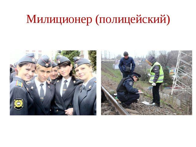 Милиционер (полицейский)