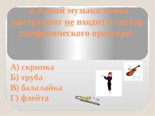 4. Какой музыкальный инструмент не входит в состав симфонического оркестра: