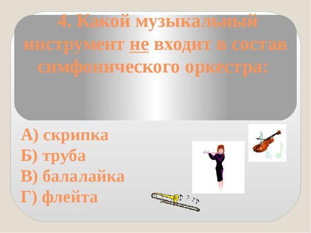 4. Какой музыкальный инструмент не входит в состав симфонического оркестра:...