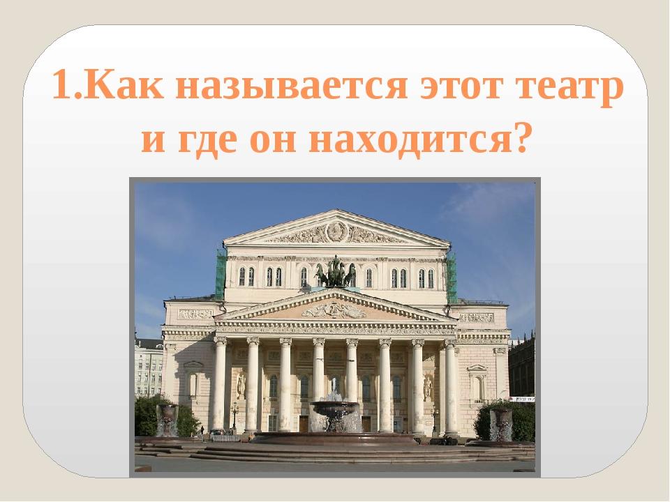 1.Как называется этот театр и где он находится?