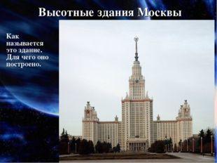 Высотные здания Москвы Как называется это здание. Для чего оно построено.