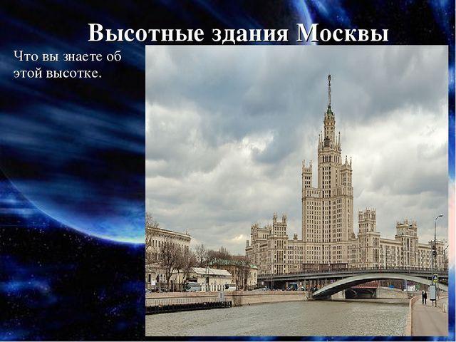 Высотные здания Москвы Что вы знаете об этой высотке.