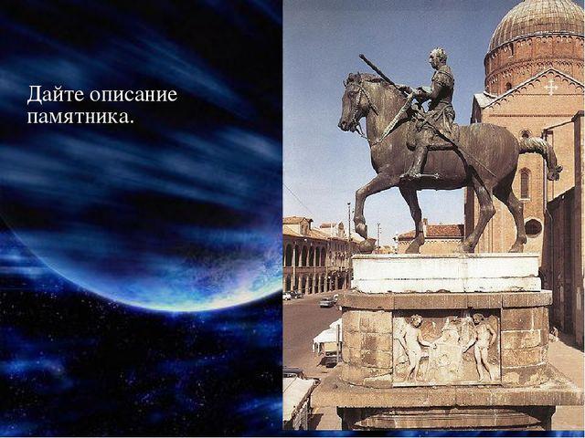 Дайте описание памятника.