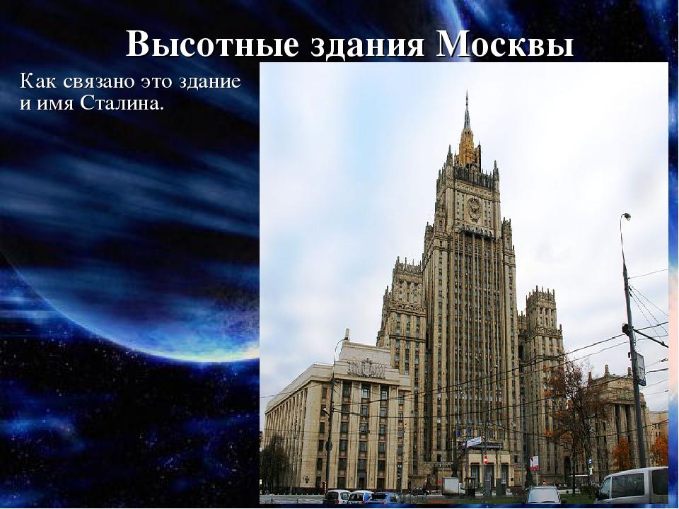 Высотные здания Москвы Как связано это здание и имя Сталина.