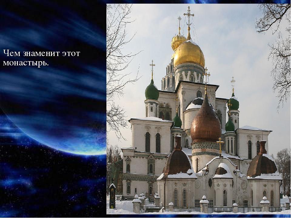 Чем знаменит этот монастырь.