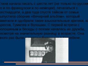 Стихи начала писать с шести лет (не только по-русски, но и по-французски и по