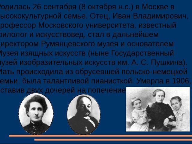 Родилась 26 сентября (8 октября н.с.) в Москве в высококультурной семье. Отец...