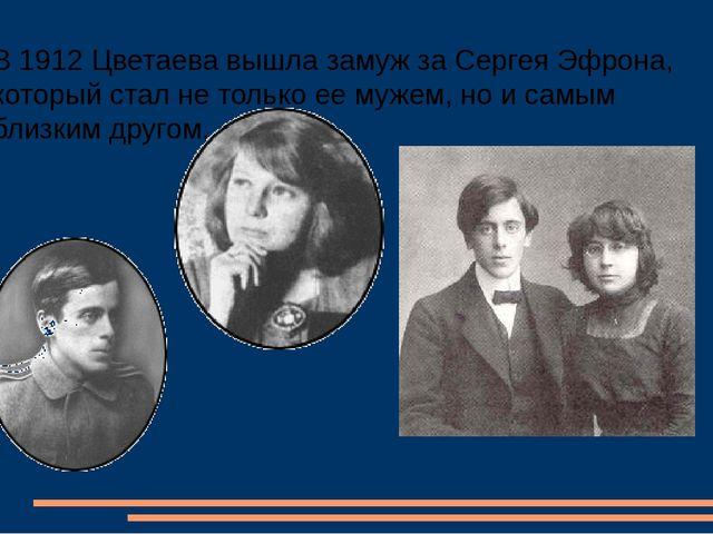 В 1912 Цветаева вышла замуж за Сергея Эфрона, который стал не только ее мужем...