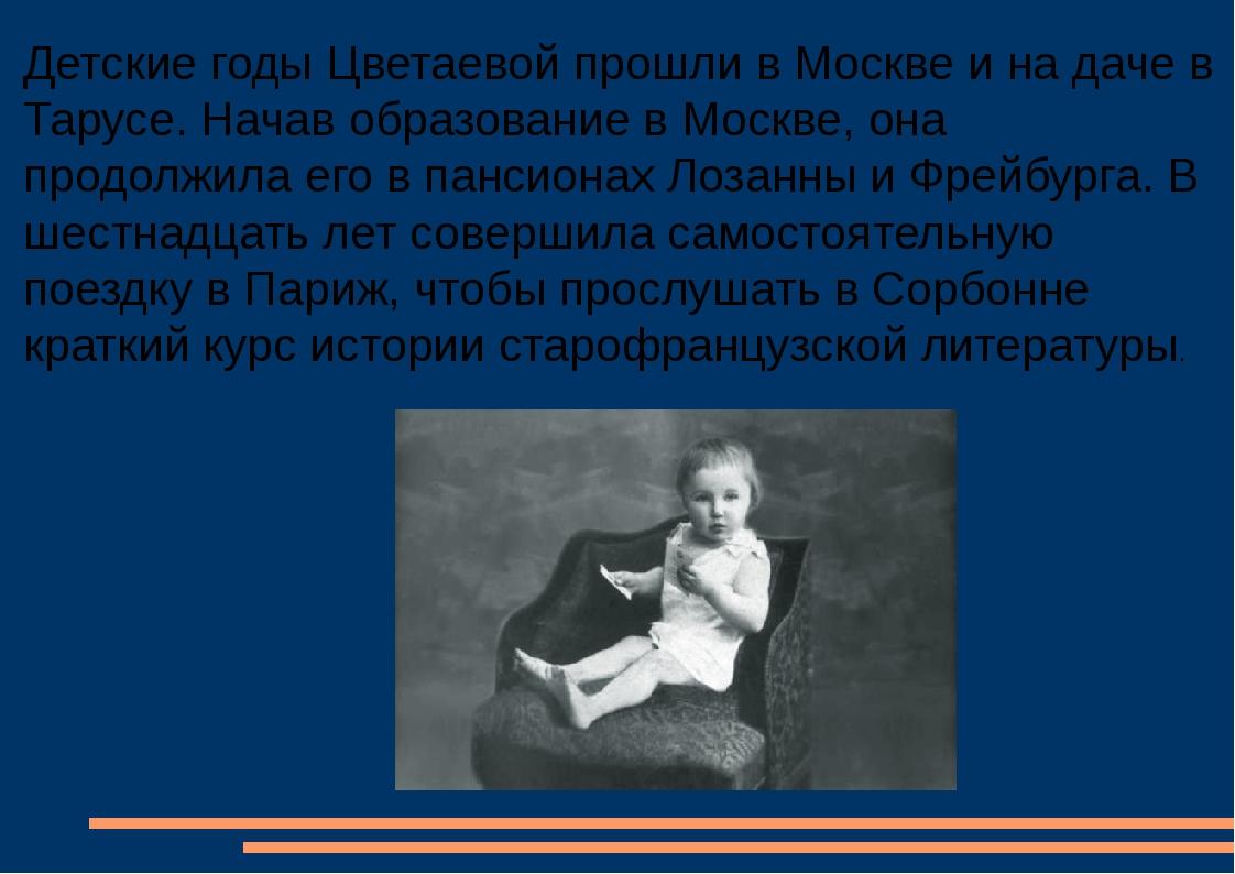 Детские годы Цветаевой прошли в Москве и на даче в Тарусе. Начав образование...