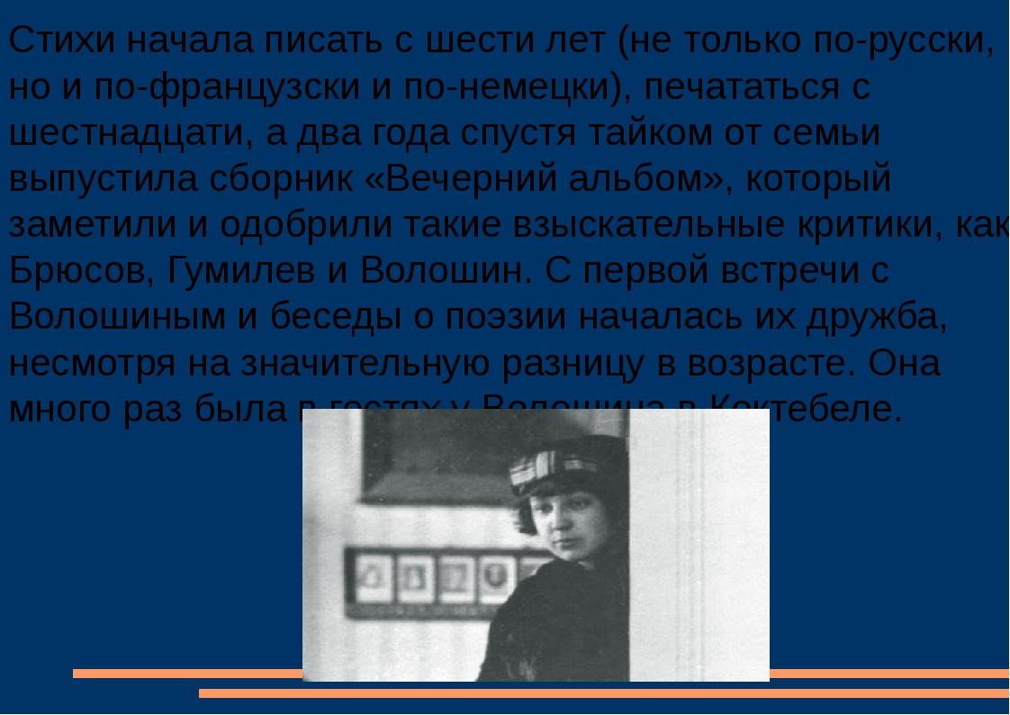 Стихи начала писать с шести лет (не только по-русски, но и по-французски и по...