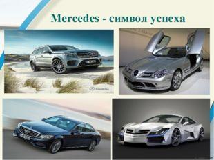 Mercedes - символ успеха