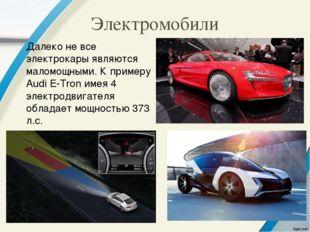 Электромобили Далеко не все электрокары являются маломощными. К примеру Audi