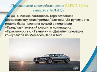 «Премиальный автомобиль» седанBMW 7-Series выиграл у AUDI Q7 Также в Москве