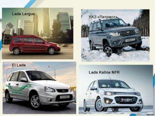 УАЗ «Патриот» Lada Largus El Lada Lada Kalina NFR