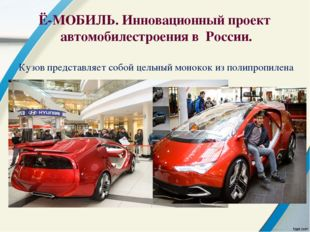 Ё-МОБИЛЬ. Инновационный проект автомобилестроения в России. Кузов представляе