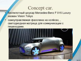 Concept car. беспилотный шоукар Mercedes-Benz F 015 Luxury назван Vision Toky