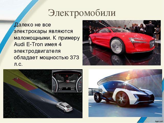 Электромобили Далеко не все электрокары являются маломощными. К примеру Audi...