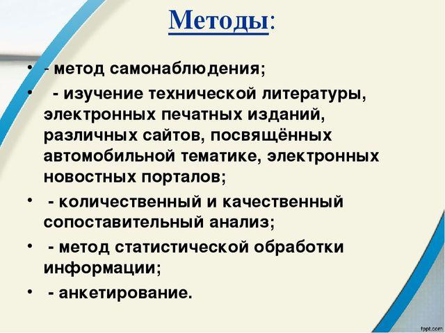 Методы: - метод самонаблюдения; - изучение технической литературы, электронны...