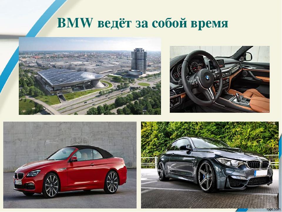 BMW ведёт за собой время