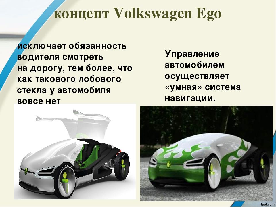 концепт Volkswagen Ego исключает обязанность водителя смотреть надорогу, тем...