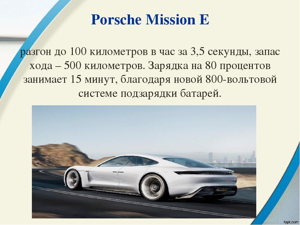 Porsche Mission E разгон до 100 километров в час за 3,5 секунды, запас хода...