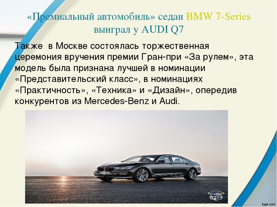 «Премиальный автомобиль» седанBMW 7-Series выиграл у AUDI Q7 Также в Москве...