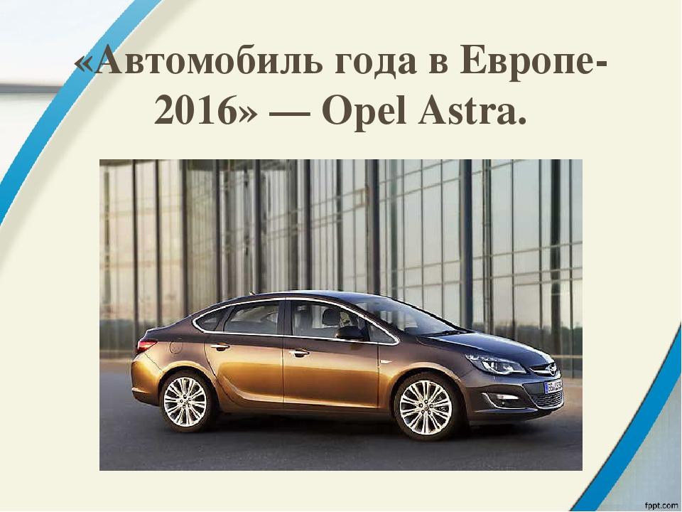 «Автомобиль года вЕвропе-2016»— Opel Astra.