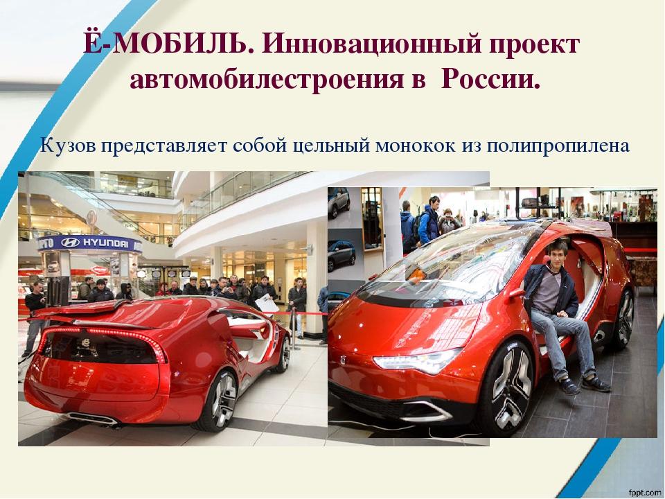 Ё-МОБИЛЬ. Инновационный проект автомобилестроения в России. Кузов представляе...