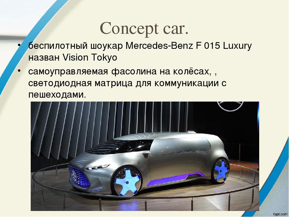 Concept car. беспилотный шоукар Mercedes-Benz F 015 Luxury назван Vision Toky...